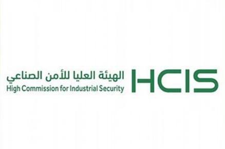 الهيئة العليا للأمن الصناعي رحلة المستثمر وزارة الاستثمار